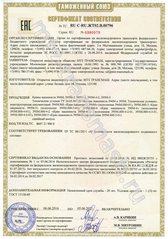 Сертификация железнодорожных запчастей сертификация общественных услуг